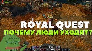Royal Quest - ПОЧЕМУ ЛЮДИ УХОДЯТ ИЗ ROYAL QUEST?