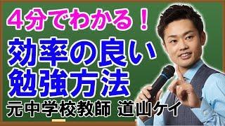 中学生向け効率の良い勉強方法の続きはこちら⇒http://tyugaku.net/noto/...