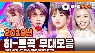 ★다시 보는 2019년 히트곡 무대 모음★ ㅣ 2019 KPOP HIT SONG STAGE Compilation