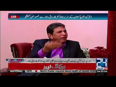 عشرت العباد شہری سندھ کے ڈی فیکٹو سی ایم تھے،ڈاکٹر فاروق ستار