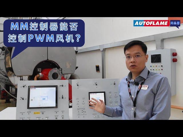 问与答 | MM控制器能否控制PWM风机?
