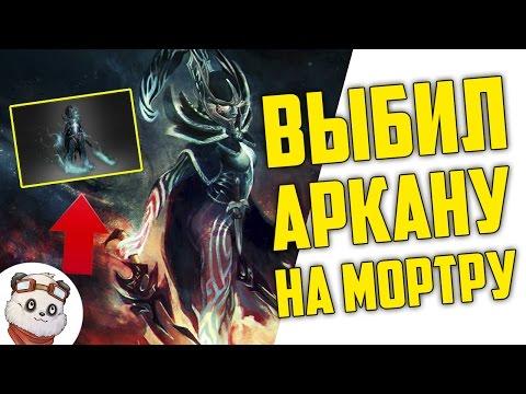 видео: ИЗИ АРКАНА НА МОРТРУ - ПОЧТИ ОКУПИЛСЯ [ДОТА 2]