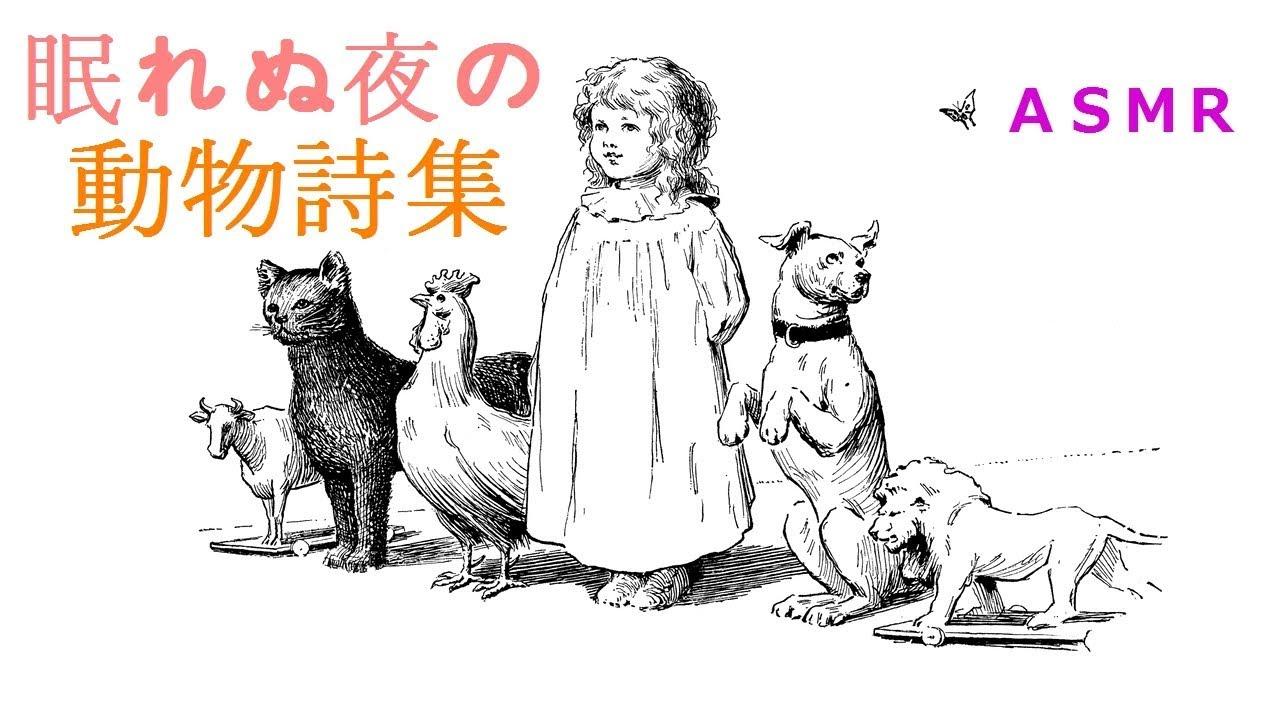 【ASMR】眠れぬ夜の『動物詩集』~読み聞かせ~<囁き>【音フェチ】Whisper Reading in Japanese , Page Turning