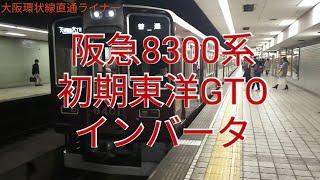 阪急8300系8401F(初期インバータ)