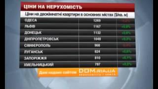 Цены на недвижимость в Украине(Цены на жилую недвижимость в Украине по состоянию на 10.02.2014., 2014-02-11T21:43:37.000Z)