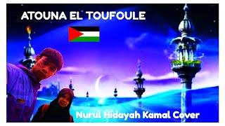Atouna El Toufoule - NURUL HIDAYAH KAMAL(Live Akustik Cover)
