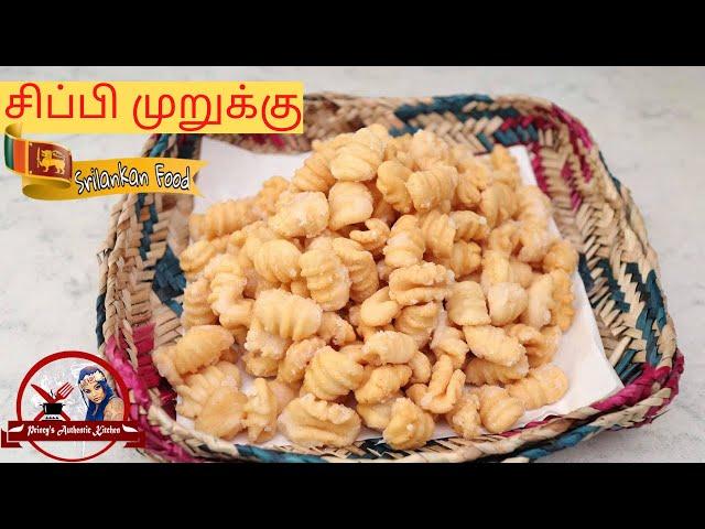 யாழ்பாணத்து சுவைமிக்க சிப்பி சீனி முறுக்கு   How To Make Chippi   Sippi   Sweet Shells
