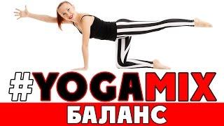 #YOGAMIX | БАЛАНС | Йога для всех | Йога для начинающих | Yoga for beginners