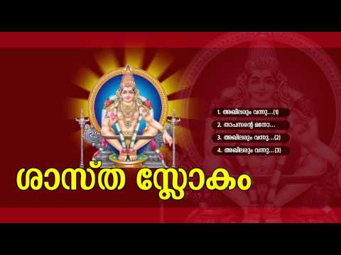 ശാസ്താശ്ലോകം   SASTHA SLOKAM   Ayyappa Devotional Songs Malayalam   Audio JukeBox