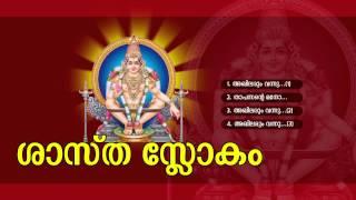 Video ശാസ്താശ്ലോകം | SASTHA SLOKAM | Ayyappa Devotional Songs Malayalam | Audio JukeBox download MP3, 3GP, MP4, WEBM, AVI, FLV Juni 2018