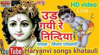 उड गयी रे निन्दिया  / ud gai re nindiya /  kanhaiya bhajan 2017 / janmashtami bhajan / new song