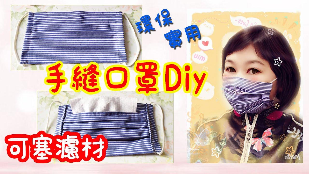 手縫棉布口罩Diy,鼻梁能貼合且可塞濾材重複使用!影片中有口罩紙樣和自製說明。(2020年口罩製作)Homemade ...