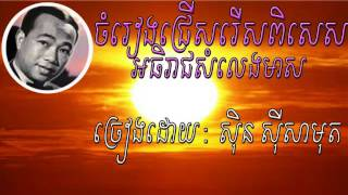 Sin Sisamut -  Non Stop   Sin Sisamuth Collection -  Best of Khmer Oldies Song
