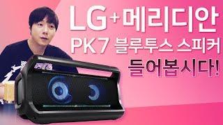 LG + 메리디안 엑스붐Go PK7 블루투스 스피커! 있는 그대로 들려드립니다! 드루와 들으러와