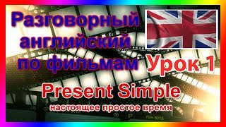 Английский по фильмам /Урок 1 Present Simple monsters university