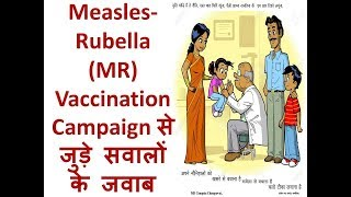 MR (Measles-Rubella) vaccine information in Hindi.