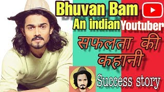 BB Ki Vignes Success Story | Bhuvan Bam Biographie en Hindi | youtuber