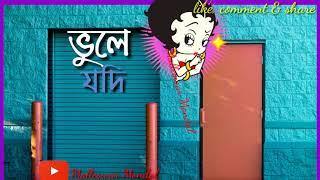 ছেড়ে যদি যাবি আমায়/Phire Jodi Jabi Amay song/Bengali song/WhatsApp video Bangla/ringtone song