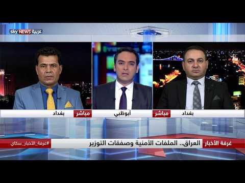 العراق.. أزمة الحكومة وشراء الوزارات  - نشر قبل 11 ساعة
