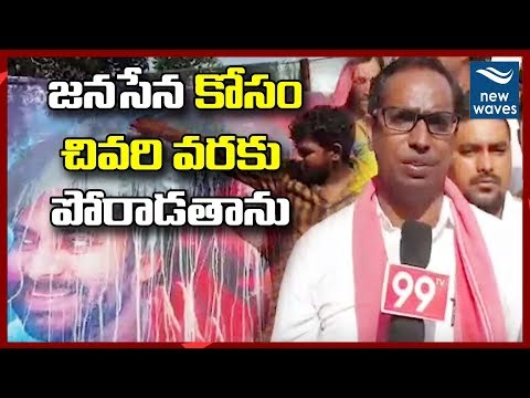 Mydukur Janasena MLA Candidate Panditi Malhothra Celebrate Pawan Kalyan Birthday | New Waves