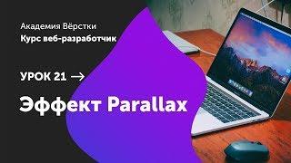 Урок 21. Эффект parallax | Курс Веб разработчик | Академия верстки