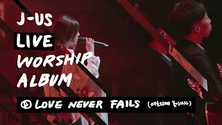 제이어스 J-US Live Worship [Love Never Fails] 08 Love Never Fails(여호와께 돌아가자)