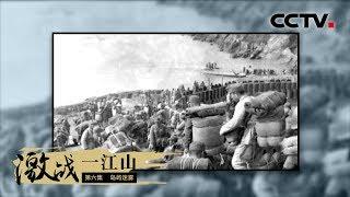 《激战一江山》第六集 岛屿迷雾 | CCTV纪录