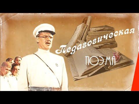 Педагогическая поэма (1955) фильм