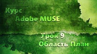 Курс Adobe Muse - Урок 9 Рабочая область