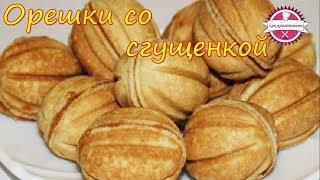🔴 печенья Орешки со сгущенкой