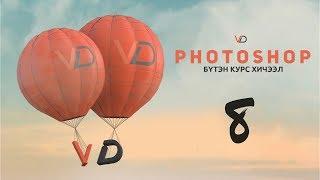 Фотошоп Курс | Хичээл 8 - Хэрэглүүрүүд 4-р хэсэг (Photoshop Course - Lesson 8 - Tools part 4)