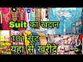 Wholesale Suit Market Best Quality Suit सूट खरीदे सीधा Manufacturer से