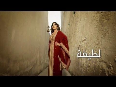 لطيفة - نارك حطب | Latifa - Narak Hatab