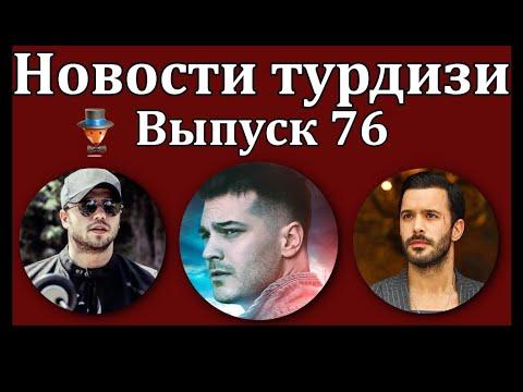 Новости турдизи.  Выпуск 76