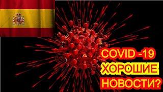 Коронавирус COVID-19 в Испании. Неужели хорошие новости? Испания устала от карантина.