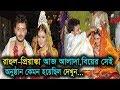 রাহুল-প্রিয়াঙ্কার বিয়ের অনুষ্ঠান কেমন হয়েছিল দেখুন?Rahul Banerjee And Priyanka Sarkar Wedding