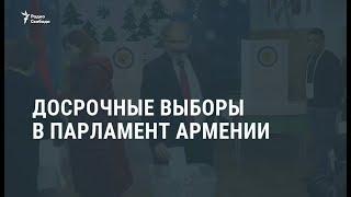 Досрочные выборы в парламент Армении / Новости