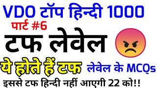 टॉप 1000 अति संभावित सवाल हिंदी के | vdo upsssc upp up police uppsc lower pcs ro aro uppcl भाग-6
