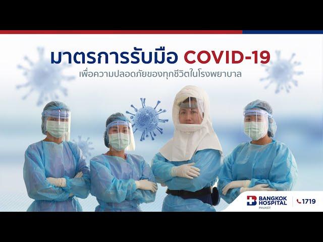 มาตรการรับมือ COVID-19 : โรงพยาบาลกรุงเทพภูเก็ต