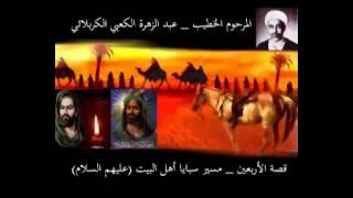 مقتل الامام الحسين قصة الأربعين مسير السبايا   بصوت عبد الزهرة الكعبي   YouTube