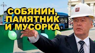 Пиар Собянина и открытие мусорки