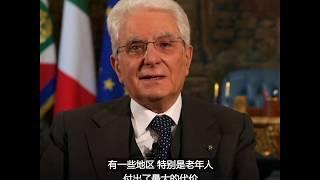 意大利总统:我们正在经历历史上黑暗的一页