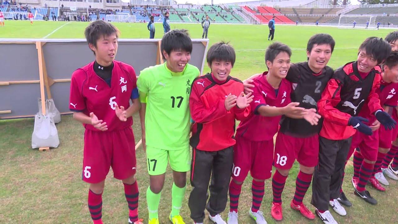 サッカー 丸岡 部 高校