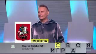 Своя игра (22.02.2020) © НТВ