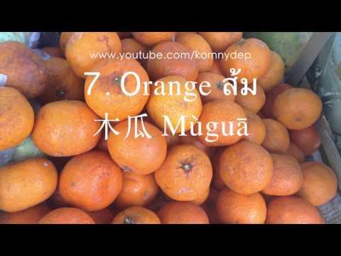 Learn Thai Language Street Thai Fruit in Pai Thailand