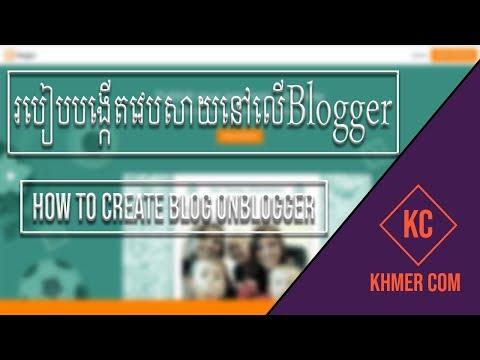 How to start a blog for Apply Adsense khmer Part1 - How to make money on blogger khmer