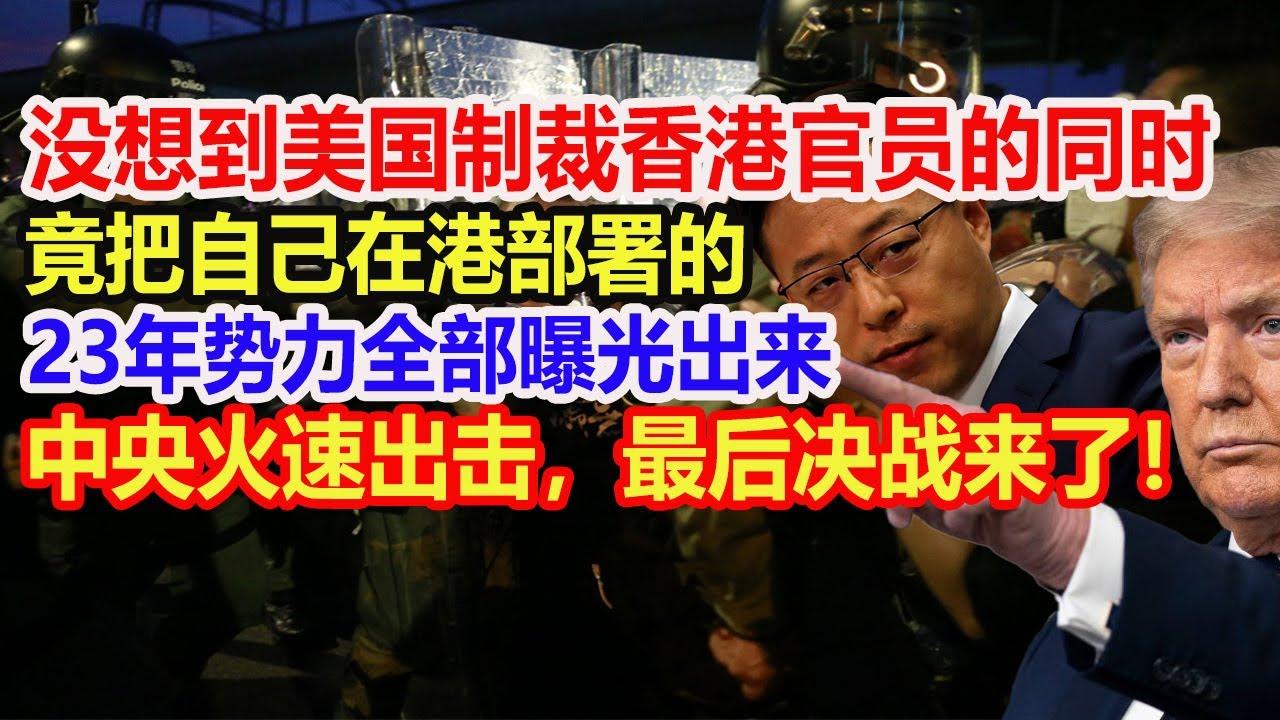 没想到,美国制裁香港官员的同时,竟把自己在港部署的23年势力全部曝光出来,中央火速出击,最后决战来了!