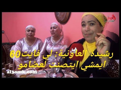 رشيدة العونية للسياسيين :لي فايت 60 ايمشي ايتصنت لعضامو ويخلي بلاصتو للشباب