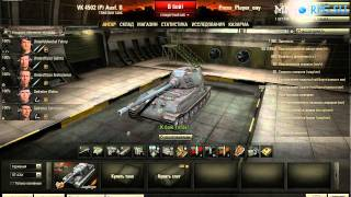 World of Tanks: Руководства. Все ветки танков. via MMORPG.su