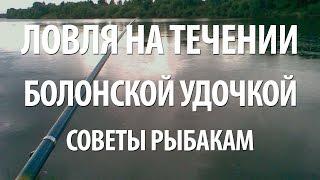 видео Оснастка болонской удочки для ловли на течении: катушка, удилище, поплавок, монтаж оснастки